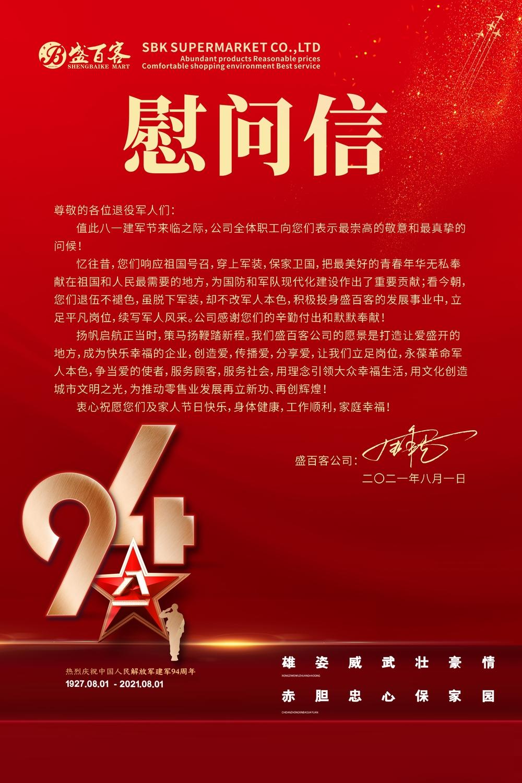 八一建军节太阳城线上登录信.jpg